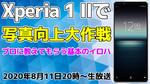 Xperia 1 IIで写真向上大作戦!プロに教わるイロハの巻:スマホ総研定例会#145