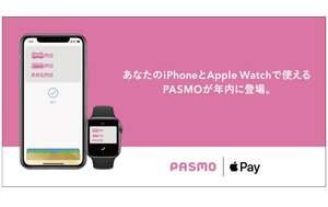 モバイルPASMOが年内にiOSに対応予定! iPhoneユーザー歓喜!