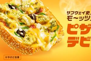 サブウェイ、チーズがとろ~り溢れる「ピザサブ」