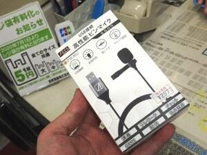 襟元で使える3000円弱のUSB接続のピンマイク「SD-U2MIC-Pi」