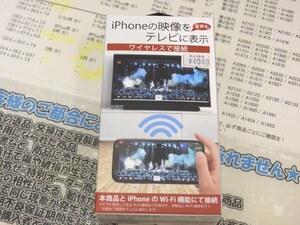 iPhoneやPCの映像をワイヤレス出力するアダプターが約4000円