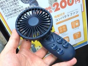スマートフォンにくっつけて使える200円のミニ扇風機