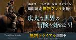 「エルダー・スクロールズ・オンライン 日本語版」にて、無料トライアルイベント開催