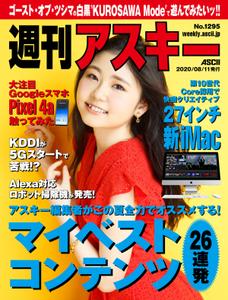 週刊アスキー No.1295(2020年8月11日発行)