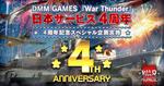 マルチコンバットオンラインゲーム「War Thunder」、日本でのサービス開始4周年を記念して豪華賞品キャンペーンを開催