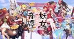 「まほろば妖女奇譚」、8月12日にリリース決定