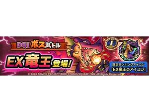 『ドラクエタクト』「ドラゴンクエストI」イベント第3弾が登場!700万ダウンロード記念クエストも8月11日から開始