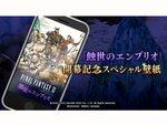 """『FFXI』で新ストーリー""""蝕世のエンブリオ""""開幕記念としてスペシャル壁紙を配布!"""