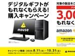 マウス、第10世代Coreプロセッサー搭載デスクトップPCなど購入で3000円分のデジタルギフトがもらえる