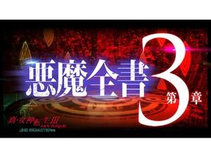 『真・女神転生ⅢHD』悪魔全書PV【第3章】が公開!7種族の悪魔を紹介