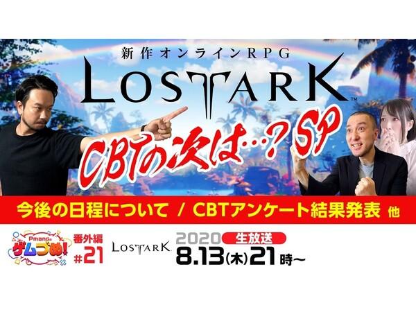 8月13日21時より『LOST ARK』の特別放送が配信決定!
