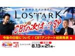 ゲームオンは8月7日、2020年8月13日の21時に放送を予定しているゲームオンの生放送「Pmangのゲムづめ!」において、新作オンラインRPG『LOST ARK』(ロストアーク)特集をすると発表した。