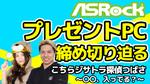 【本日23:59締め切り】ASRockの中の人が本気で考えた予算15万円の自作PCをプレゼント!