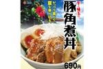 【本日発売】松屋がっつり「豚角煮丼」