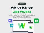 LINEでつながっていた取引先との連絡をLINE WORKSに切り替える