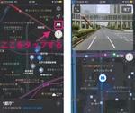 iPhone版ストリートビュー「Look Around」で指定した場所に進む方法