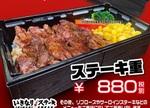 いきなりステーキ好評の「ステーキ重」全店発売へ