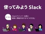 Slackでメンバー全員と確実に情報共有する「4つの方法」