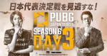 DMM GAMES主催のPUBG大会、「PJSseason6 Phase1 Day3」の配信概要が公開