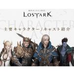 ゲームオンは8月13日、新作オンラインRPG「LOST ARK」(以下、ロストアーク)のストーリー上重要な総勢36人のキャラクターの声優キャストを、ティーザーサイトで公開した。