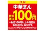 ファミマ「中華まん100セール」8月18日~