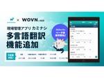 現場管理アプリ「カミナシ」、現場での外国人人材活用に向けた多言語翻訳機能を実装