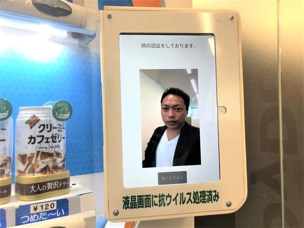 ダイドードリンコは日本初、顔認証決済を飲料自販機に導入