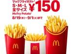 マックポテトが全サイズ150円!Lサイズだと半額以下