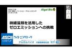 バイオ燃料などに用いる微細藻類研究を展開する『アルガルバイオ』