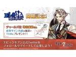 『Epic Seven』で声優の増谷康紀さんの直筆サイン色紙が当たるキャンペーンを実施!