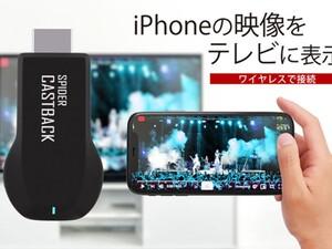新世代スペックの高速処理! iPhoneの映像をモニターに出力するアダプター