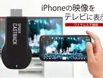 iPhoneの画面をミラーリングしてTVに出力するワイヤレスHDMIアダプター