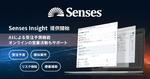 マツリカ、AIが受注確率や営業リスクを予測する「Senses Insight」