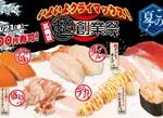 かっぱ寿司「超100円寿司!」デカネタがお値打ち