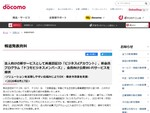 NTTドコモ、無料の共通認証IDなど法人向けの3サービスを2021年に提供