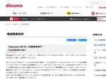 NTTドコモ、2022年2月8日に「docomo Wi-Fi」の提供を終了