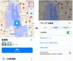 iPhoneのマップを使って3D表示で地図を見る方法