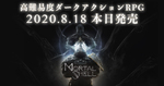 ダークアクションRPG「Mortal Shell」日本語PS4版、DMM GAMESより本日発売