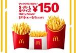 【本日スタート】マックフライポテト全サイズ150円キャンペーン