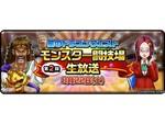 『星ドラ』8月22日の18時より第2回「モンスター闘技場」生放送が配信決定!