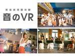 KDDI、キッザニア東京のオンラインコンサートを「音のVR」で公開