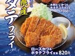 松のや、ジューシーな青森県産ホタテフライを使った定食