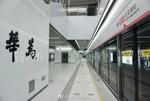 5Gが使える地下鉄路線、深セン地下鉄「ファーウェイ駅」が8月18日に開業