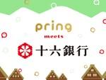 送金アプリ「pring」、十六銀行からの入出金に対応