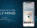 AIとの会話でカウンセリングが受けられるストレスケアアプリ「SELF MIND」