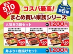 松のや、最大510円お得なテイクアウトセット!かつ丼3つで1200円