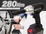 280Nmの高トルクでワゴン車のタイヤ交換もできる「充電式電動インパクトレンチ」