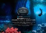HTC、「VIVE Cosmos Elite HMD」購入でSteamコード5000円相当分をプレゼント