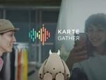 オモチャを介したオンライン接客で店舗に新たな価値を付与する「KARTE GATHER」