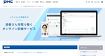 PHC、お薬手帳アプリ「ヘルスケア手帳」にオンライン服薬指導機能を追加へ